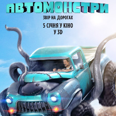 Фільм «Автомонстри» (Monster Trucks)