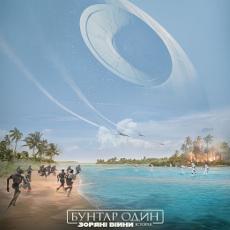 Фільм «Бунтар Один: Зоряні Війни. Історія» (Rogue One: A Star Wars Story)