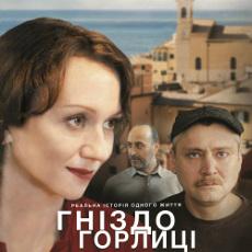 Фільм «Гніздо горлиці»
