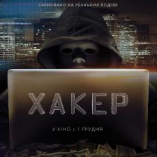 Фільм «Хакер» (Hacker)