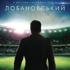 Фільм «Лобановський назавжди»