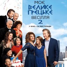 Фільм «Моє велике грецьке весілля 2» (My Big Fat Greek Wedding 2)