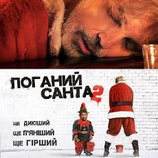Фільм «Поганий Санта 2» (Bad Santa 2)
