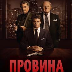 Фільм «Провина» (Misconduct)