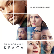 Фільм «Прихована краса» (Collateral Beauty)