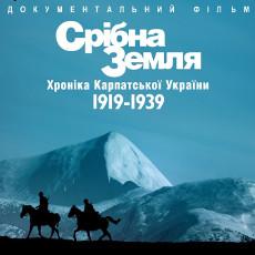 Фільм «Срібна земля. Хроніка Карпатської України. 1919-1939»