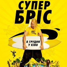 Фільм «Супер Бріс» (Brice 3)