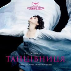 Фільм «Танцівниця» (La danseuse)