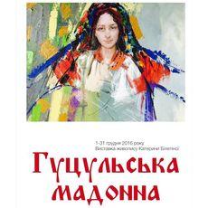 Виставка живопису Катерини Білетіної «Гуцульська мадонна»
