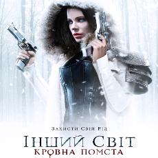 Фільм «Інший світ: Кровна помста» (Underworld: Blood Wars)