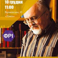 «Вранішня кава з ...» Юрієм Винничуком