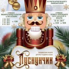 Різдв`яна казка-балет «Лускунчик»