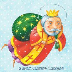 Майстер-клас «Текстильна листівка до Дня Св. Миколая»
