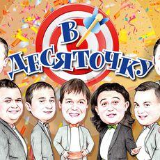 Гумористичний концерт студії «Магарич»: В десяточку