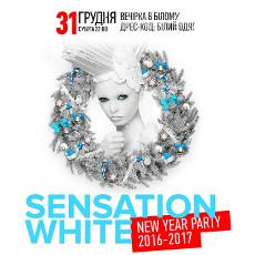 Новорічна вечірка White Sensation New Year Party