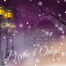 Тарас Чубай та Піккардійська Терція з концертом «Різдво в Опері»