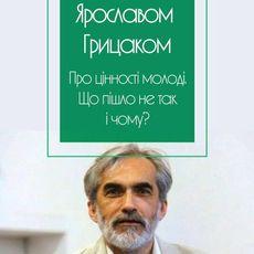 Розмова з Ярославом Грицаком про цінності молоді