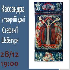 Лекція Ярослава Кравченка «Кассандра у творчій долі Стефанії Шабатури»
