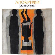 Виставка живопису Євгена Світличного «Апокрифи»