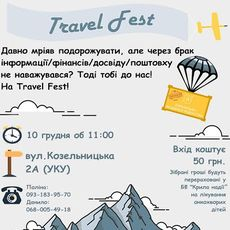 Благодійний Travel Fest