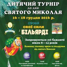 Дитячий турнір з більярду до дня Святого Миколая