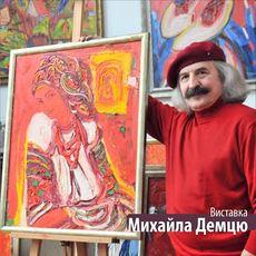 Виставка Михайла Демцю «Подорожі Вогняного Півня»
