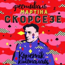 Фестиваль Мартіна Скорсезе