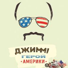 Фільм «Джиммі – герой Америки» (Jimmy Vestvood: Amerikan Hero)