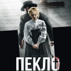 Фільм «Пекло» (Brimstone)