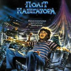 Фільм «Політ навігатора» (Flight of the Navigator)
