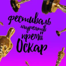 Фестиваль лауреатів кінопремії «Оскар»