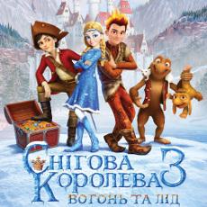Мультфільм «Снігова королева 3: Вогонь та лід» (Снежная королева 3: Огонь и лед)