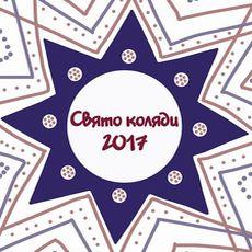 Фестиваль авторських вертепів «Свято Коляди»
