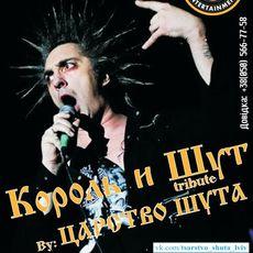 Tribute-концерт гурту «Король и Шут»