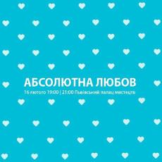 Кінопоказ «Абсолютна любов»
