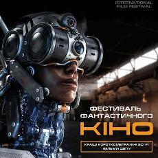 Фестиваль фантастичного кіно Best Sci Fi