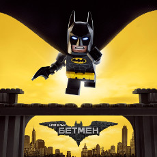 Мультфільм «Lego Фільм: Бетмен» (The Lego Batman Movie)