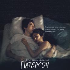 Фільм «Патерсон» (Paterson)