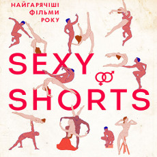 Еротичні короткометражки Sexy Shorts. Part 2
