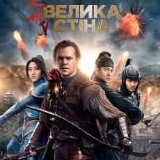 Фільм «Велика стіна» (The Great Wall)