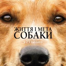 Фільм «Життя і мета собаки» (A Dog's Purpose)