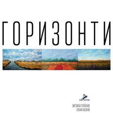 Виставка живопису Олени Василів «Горизонти»