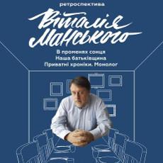 Ретроспектива фільмів Віталія Манського