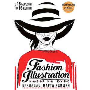 Набір в школу комерційної ілюстрації на курс «Fashion Illustration»