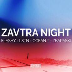Вечірка Zavtra Night