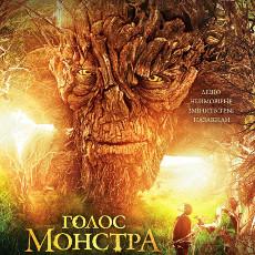 Фільм «Голос монстра» (A Monster Calls)
