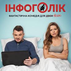 Фільм «Інфоголік»