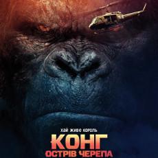 Фільм «Конг: Острів черепа» (Kong: Skull Island)