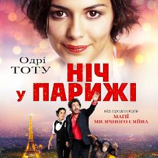 Фільм «Ніч у Парижі»