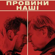 Фільм «Провини наші» (Trespass Against Us)